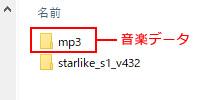 STARLIKE 皇星編 mp3フォルダ修正